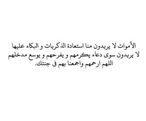 الله, دعاء, and اسلام image