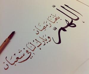 Ramadan, رمضان, and allah image