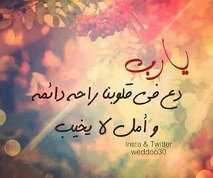 يارب, دعاء, and قلوب image