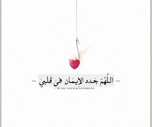 arabic, heart, and Iman image