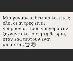 greek, men, and Ελληνικά image