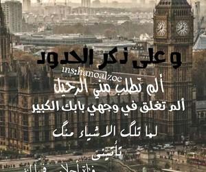عربي and شعر image