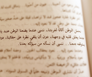عربي, سفر, and وطن image