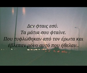 greek, quotes, and road image