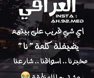 تحشيش and عراقي image