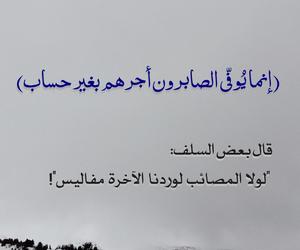 عربي, الجنة, and بالعربي image