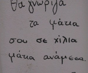 greek, greek quotes, and eyes image