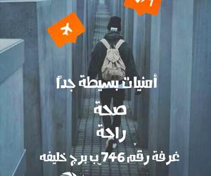 iraq, عربي, and تحشيش image
