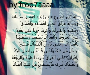العراق  and by:froo7aaaa image