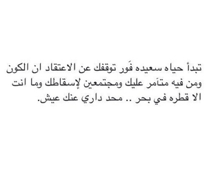 arab, arabic, and happiness image