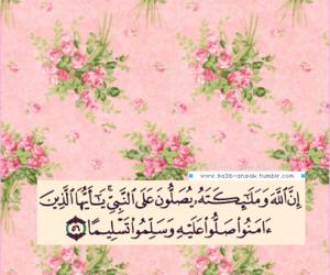 الصلاة علي الرسول image