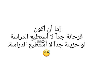 عربي, حزن, and عرب image