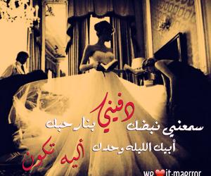 حب, شوق, and فستان image