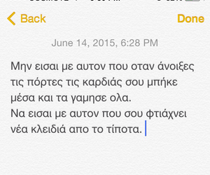 break up, greek, and greek quotes image