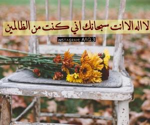 رمضان, ادعية, and دعاء image
