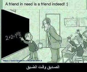 student and friends image