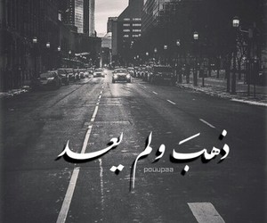 عربي, design, and رمزيات image