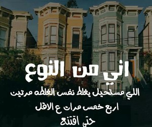 ضحك and تحشيش image