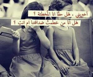 عربي and صديقتي image