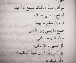 arabic, words, and ya rab image