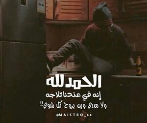 الحمدلله, ضحك, and طعام image