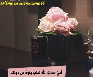 قلب, الله, and امي image