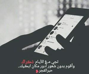 Image by حبرالفجر