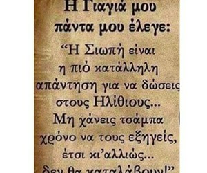 grandmother, understand, and greekquotes image