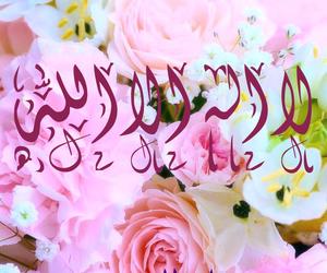 عربي, اسلام, and إسلاميات image