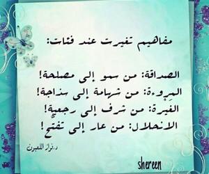 صورة, saudi, and عرب image