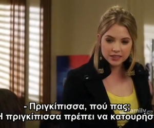 greek, quotes, and pretty little liars image