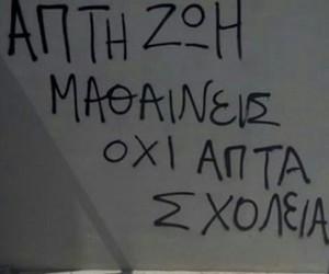 greek quotes school life image