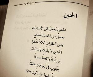 حب, احبك, and روح image