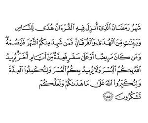رمضان, قرآن, and الله image