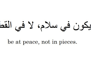 quotes, peace, and piece image