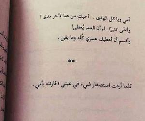 عربي, امي, and اُمِي image