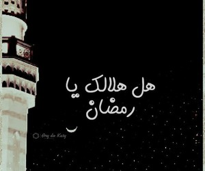 رمضان, شوق, and حنين image