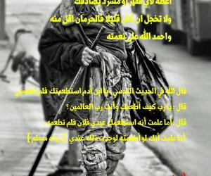 arabic, كلمات, and خواطر image