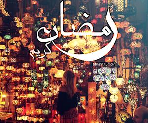 رمضان, ramadan kareem, and ramadan 2015 image