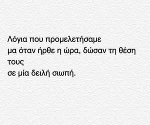 greek quotes, ποίηση, and τασος λειβαδιτης image