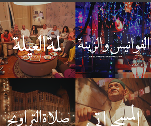 رمضان, التراويح, and صوم image