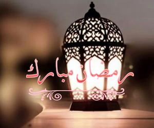 صيام, الحمدلله, and رمضان image