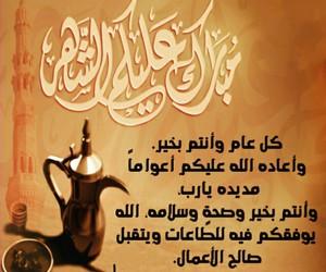 رمضان, إسلام, and اسلام image