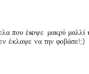 hair, greek quotes, and Ελληνικά image