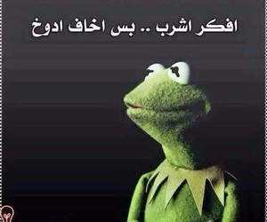 مضحك, عراقي, and تحشيش image