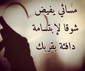 مساء الحب image