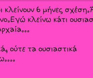 greek, lol, and funny quotes image