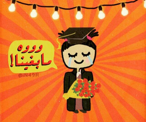 graduation and arabic words image