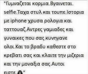 greek quotes, Ελληνικά, and stixoi image