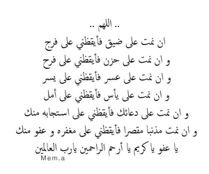 الله, دعاء, and يا رب image